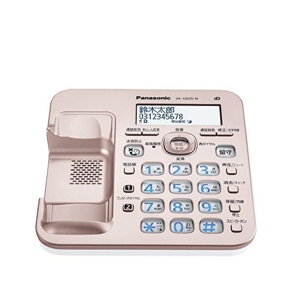 パナソニック デジタルコードレス電話機 子機1...の紹介画像6