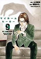 マイホームヒーロー 第09巻
