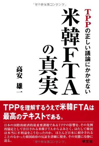 TPPの正しい議論にかかせない米韓FTAの真実