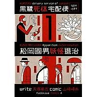 黒鷺死体宅配便スピンオフ 松岡國男妖怪退治(1) (角川コミックス・エース)