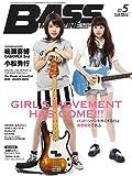 ベース・マガジン 2015 5月号