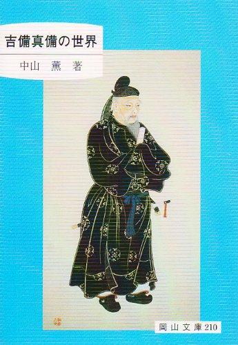 吉備真備の世界 (岡山文庫)
