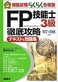 FP技能士3級徹底攻略テキスト&問題集'07-'08年版 (資格試験らくらく合格塾)