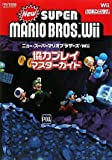 Nintendo DREAM 任天堂ゲーム攻略本 New スーパーマリオブラザーズ Wii 協力プレイマスターガイド (任天堂ゲーム攻略本Nintendo DREAM)
