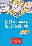 ゼロから始める楽しい英語の本〈1〉