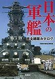 日本の軍艦 完全網羅カタログ (宝島SUGOI文庫) 画像
