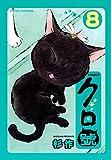 クロ號(8) (モーニングコミックス)