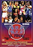 全日本女子プロレス/伝説のDVDシリーズ 全日本女子プロレス25周年記念~国技館超女伝説St.FINAL~'93・12・6 両国国技館(廉価版)