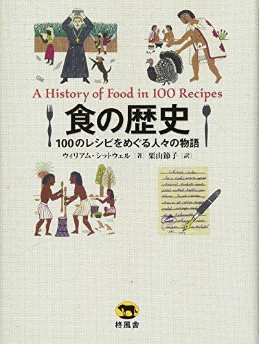 食の歴史 100のレシピをめぐる人々の物語の詳細を見る