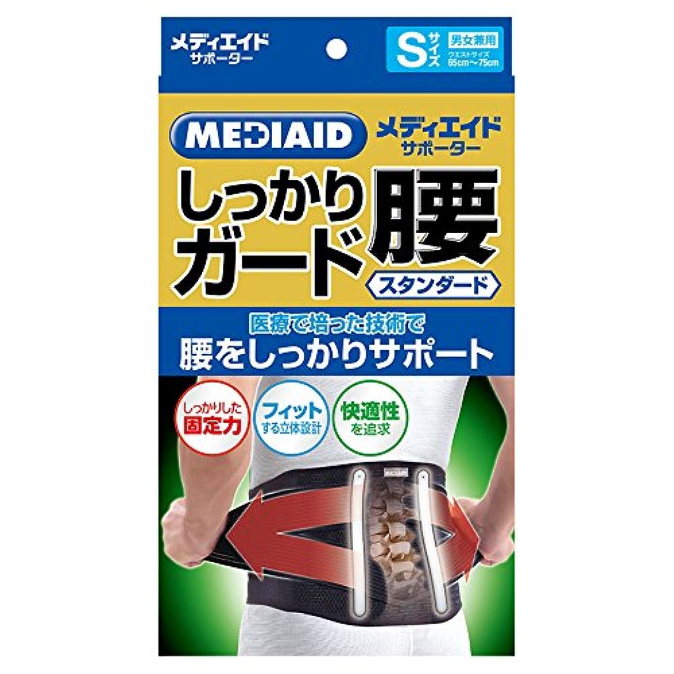要旨ドリル憤る日本シグマックス メディエイド サポーター しっかりガード 腰 スタンダード S ブラック 男女兼用 コルセット
