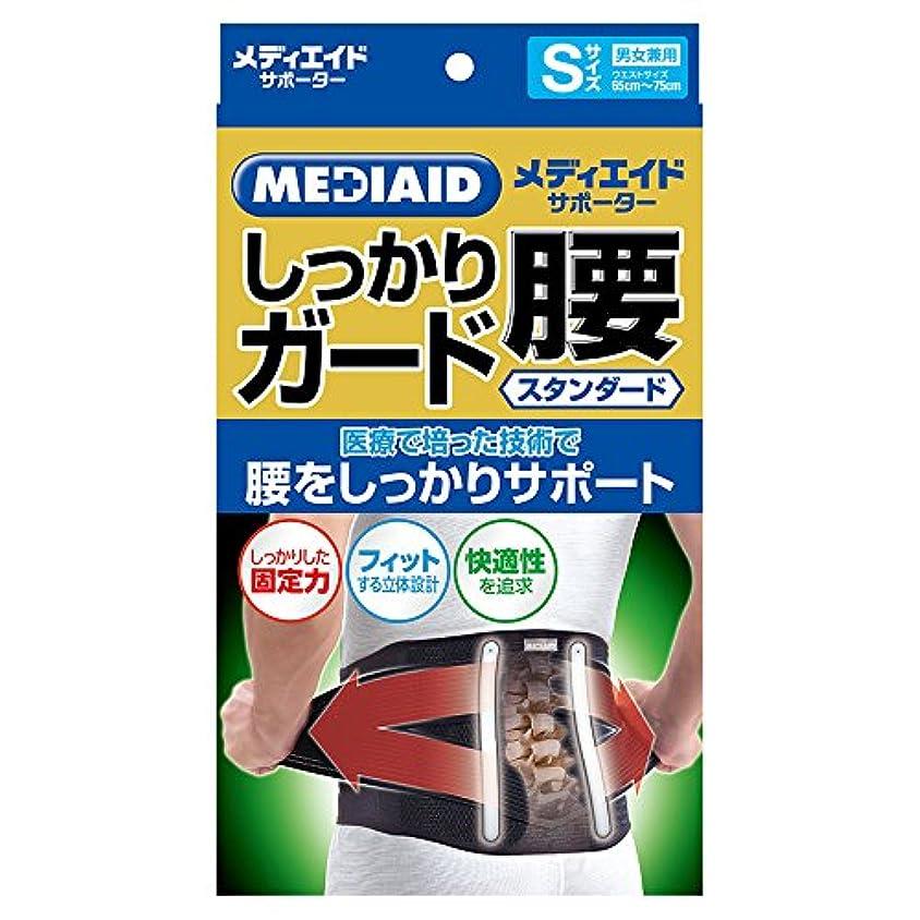 ボタン哺乳類先のことを考える日本シグマックス メディエイド サポーター しっかりガード 腰 スタンダード S ブラック 男女兼用 コルセット