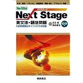 Next Stage英文法・語法問題―入試英語頻出ポイント215の征服