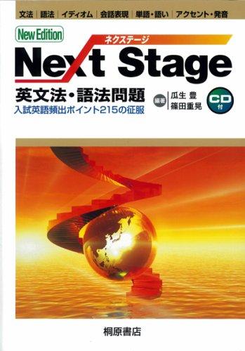 Next Stage英文法・語法問題―入試英語頻出ポイント215の征服の詳細を見る
