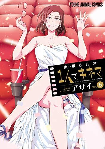 木根さんの1人でキネマ 6 (ヤングアニマルコミックス)