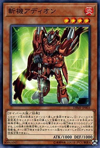 斬機アディオン ノーマル 遊戯王 ミスティック・ファイターズ dbmf-jp003