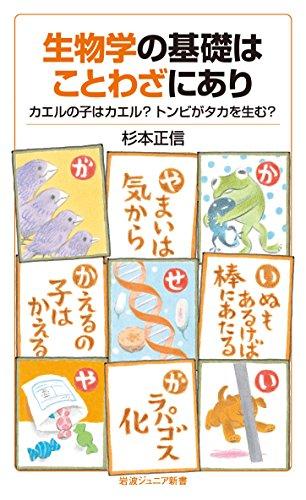生物学の基礎はことわざにあり――カエルの子はカエル? トンビがタカを生む? (岩波ジュニア新書)