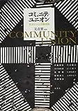 コミュニティ・ユニオン―社会をつくる労働運動
