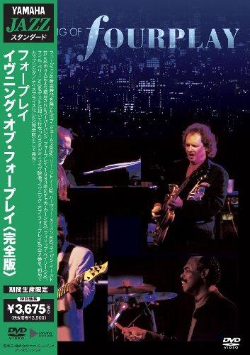 イヴニング・オブ・フォープレイ〈完全版〉 [DVD]