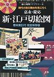 嘉永・慶応 新・江戸切絵図―時代小説の舞台を見に行く (古地図ライブラリー)