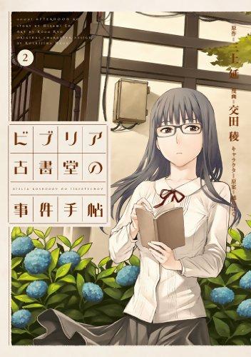 ビブリア古書堂の事件手帖(2) (アフタヌーンコミックス)