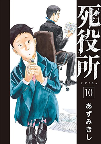 死役所 10巻 (バンチコミックス)