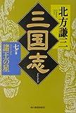 三国志〈7の巻〉諸王の星 (ハルキ文庫―時代小説文庫)