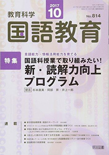教育科学 国語教育 2017年 10月号