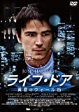 ライフ・ドア 黄昏のウォール街 [DVD]