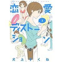 恋愛ディストーション(3) (サンデーGXコミックス)
