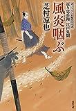 風炎咽ぶ-返り忠兵衛 江戸見聞(13) (双葉文庫)