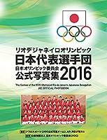 日本オリンピック委員会公式写真集2016~リオデジャネイロオリンピック 日本代表選手団