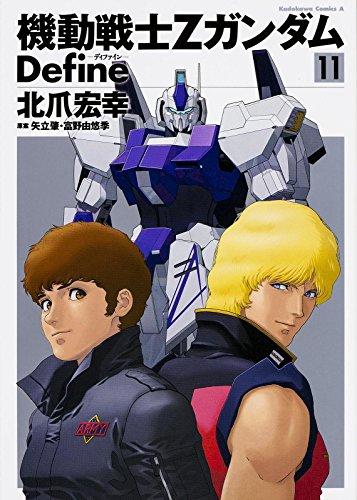 機動戦士Ζガンダム Define (11) (カドカワコミックス・エース)の詳細を見る