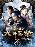 大祚榮 テジョヨン DVD-BOX 8
