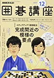 NHK囲碁講座 2017年12月号 [雑誌] (NHKテキスト)