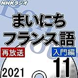 NHK まいにちフランス語 入門編 2021年11月号