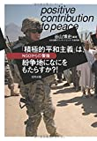 「積極的平和主義」は、紛争地になにをもたらすか?!: NGOからの警鐘
