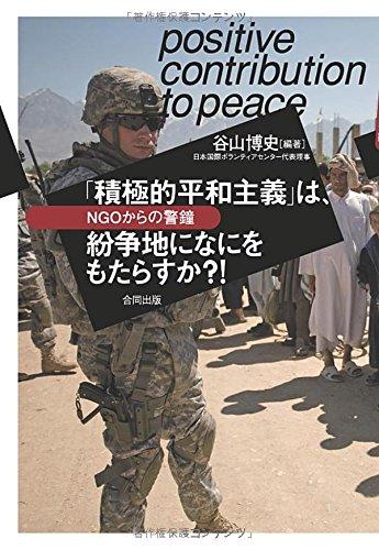 「積極的平和主義」は、紛争地になにをもたらすか?!: NGOからの警鐘の詳細を見る