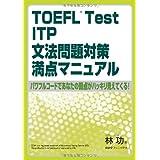 TOEFL Test ITP文法問題対策満点マニュアル―パワフルコードであなたの弱点がハッキリ見えてくる!