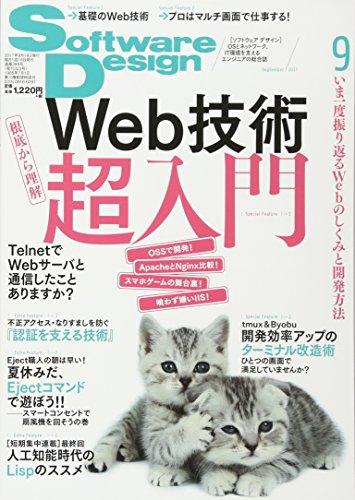ソフトウェアデザイン 2017年 09 月号 [雑誌]の詳細を見る