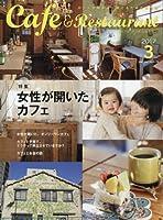 カフェ&レストラン 2017年 03 月号 [雑誌]