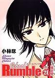 DVD付き初回限定版『スクールランブル 21巻』 (講談社コミックス)