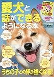 愛犬と話ができるようになる本 (TJMOOK) 画像