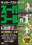 DVD>スーパーゴール 5 (<DVD>)の画像