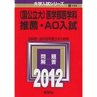 〔国公立大〕医学部医学科 推薦・AO入試 (2012年版 大学入試シリーズ)