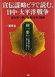 宣伝謀略ビラで読む、日中・太平洋戦争―空を舞う紙の爆弾「伝単」図録