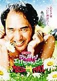 江頭2:50のがんばれ!エガちゃんピン4 MEGA-MAX[AVBB-82039][DVD] 製品画像