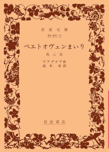 べエトオヴェンまいり/他三篇 (岩波文庫 赤 421-3)の詳細を見る
