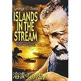 海流のなかの島々 [DVD]