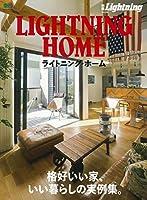 別冊LightningVol.200 ライトニング・ホーム (エイムック 4271 別冊Lightning vol. 200)