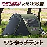 ファストキャンプ 3人用 FASTCAMP 3persons (オリーブグリーン)